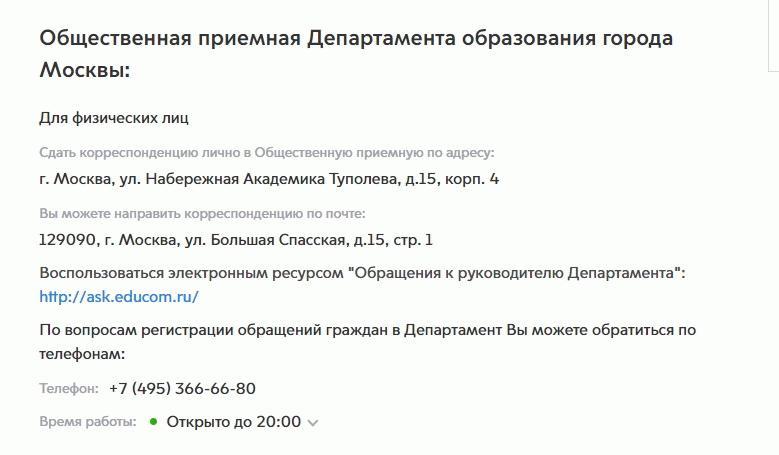 Номер горячей линии департамента образования Москвы