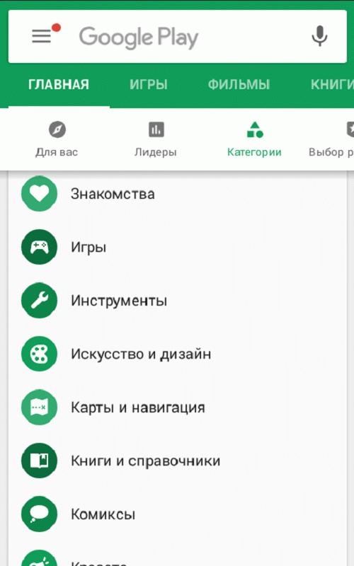 Процесс поиска приложения в магазине Google Play