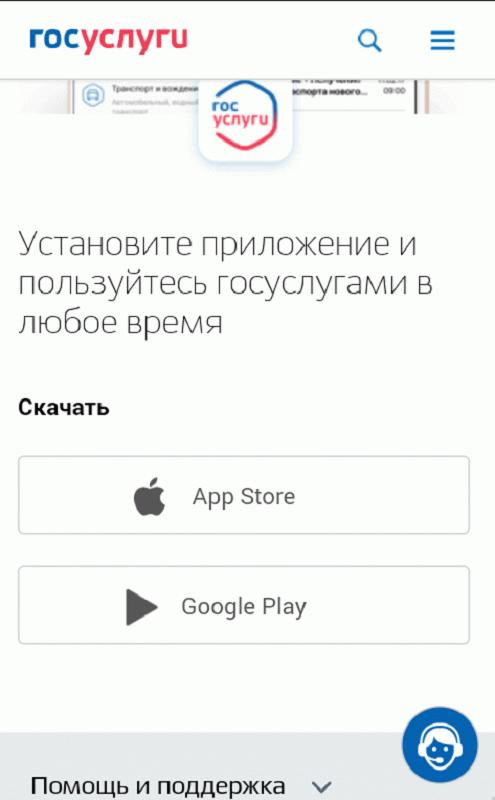 Расположение кнопок, по клику (тапу) на которые осуществляется переход на страницу приложения