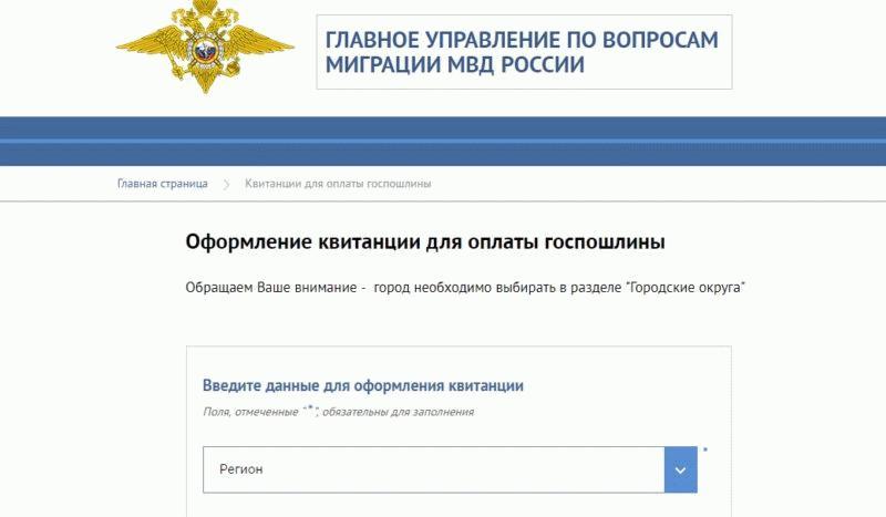 Оплата пошлины через официальный сайт МВД