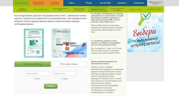 Информация о полисе в Москве