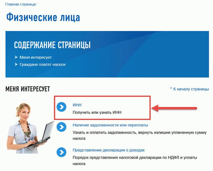 Оформление ИНН через сайт ФНС 1.