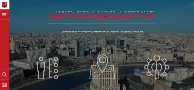 Сайт Центра координации ГУ ИС