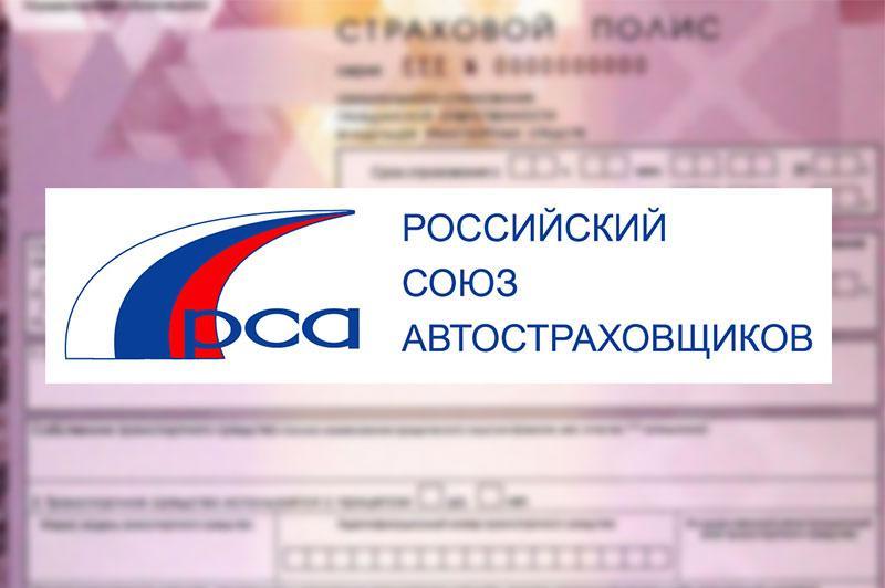 РСА - российский союз