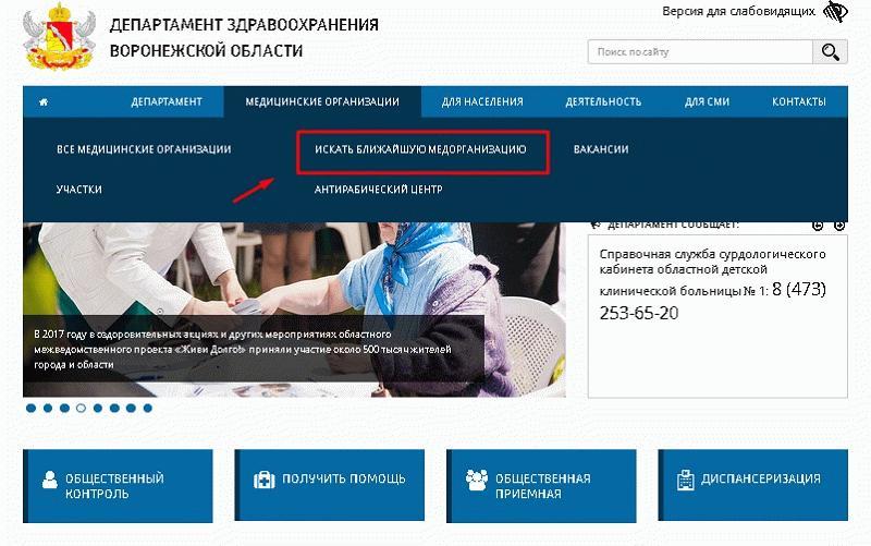 Сайты региональных департаментов здравоохранения оснащены сервисами определения своей медорганизации по месту проживания
