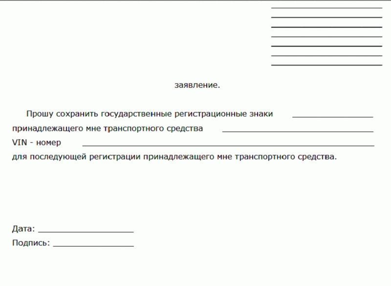Бланк заявления на сохранение номеров