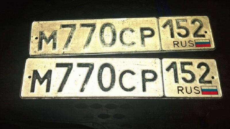 Нечитаемые регистрационные знаки не могут быть использованы на новом автомобиле собственника