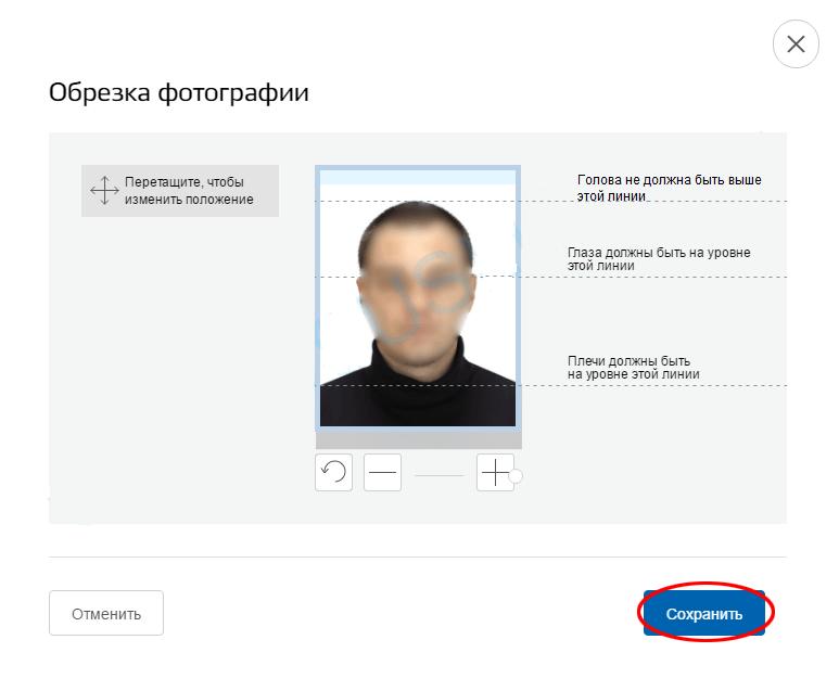 Заявителю на получение паспорта потребуется подготовить фотографию в бумажной и электронной форме