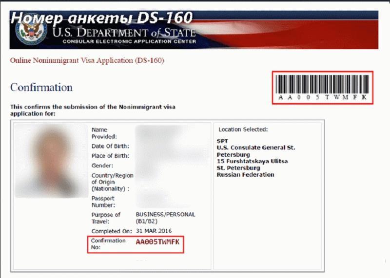 Для проверки статуса визы США потребуется номер анкеты гражданина