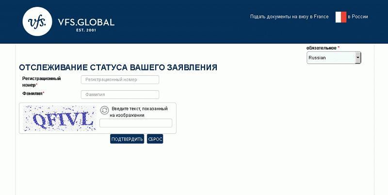 На сайте визового центра Франции в Москве потребуется указать регистрационный номер заявления и фимилию заявителя