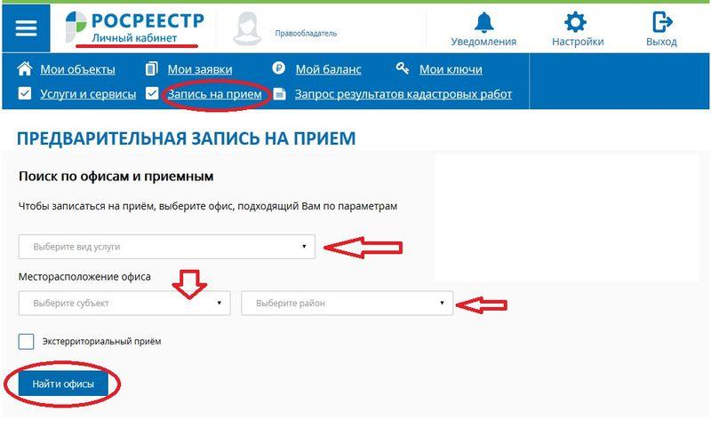 Официальный сайт Росреестра позволяет выполнять большое количество действий, среди которых и запись на прием
