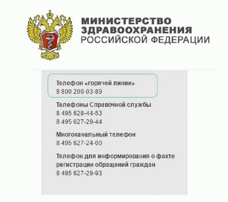 получить информацию о движении очереди по квотам можно по телефону горячей линии Минздрава