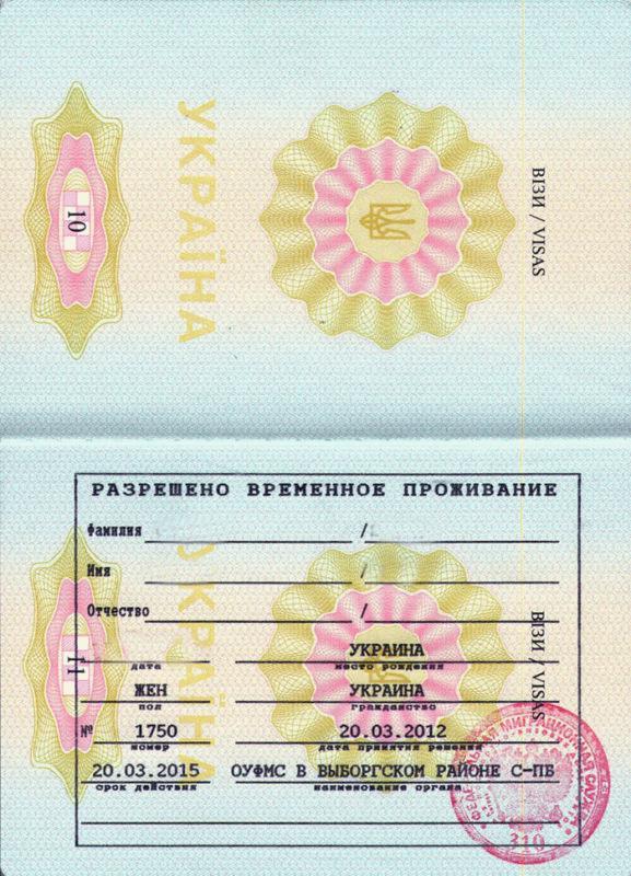 Образец отметки в паспорте о разрешении на временное проживание