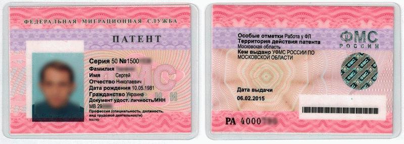 Патент является разрешением на трудовую деятельность на территории РФ