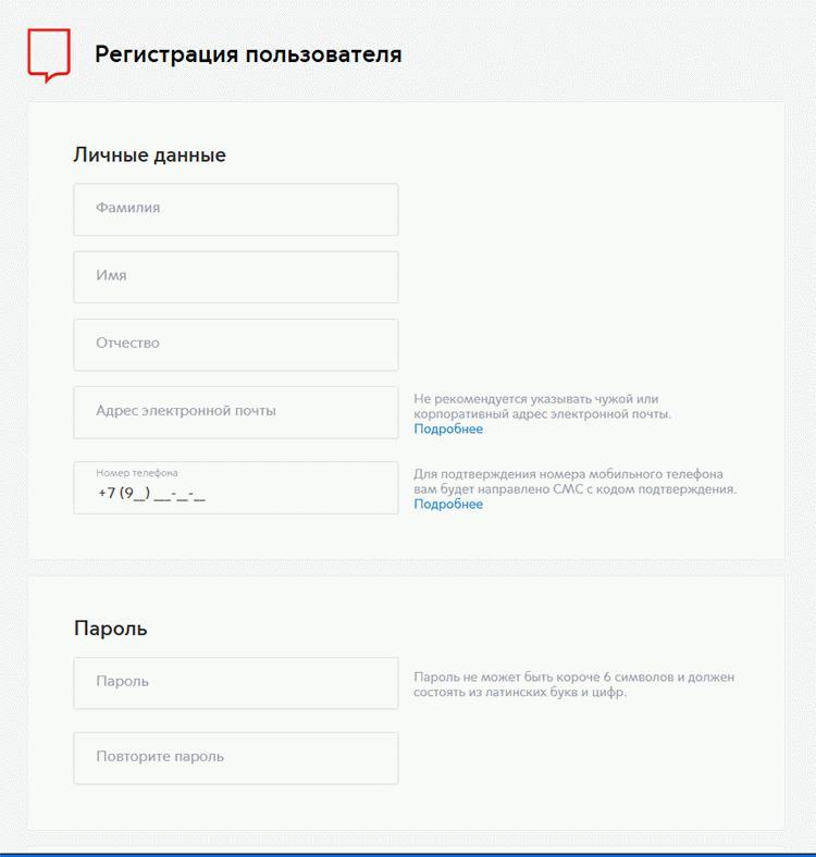 Регистрация на сайте pgu.mos.ru