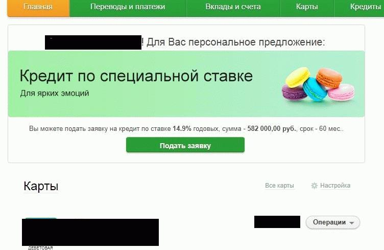 Оплата через Сбербанк