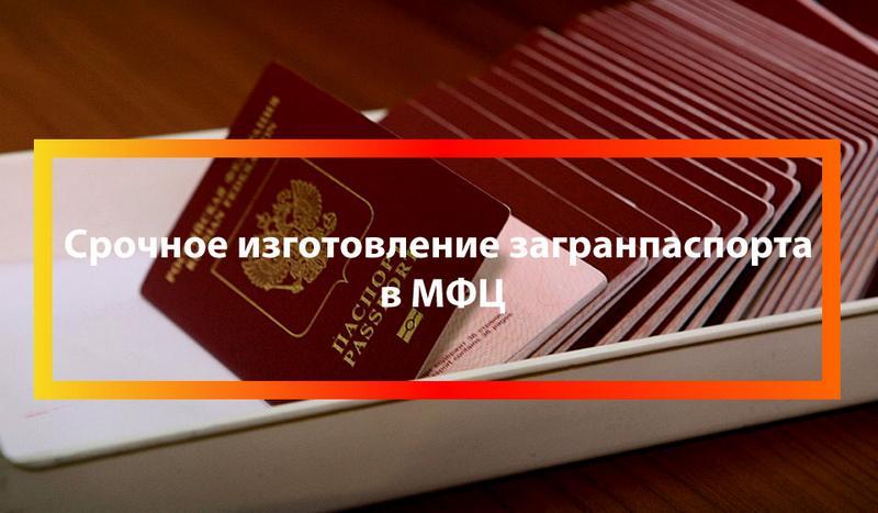 бланк загранпаспорта