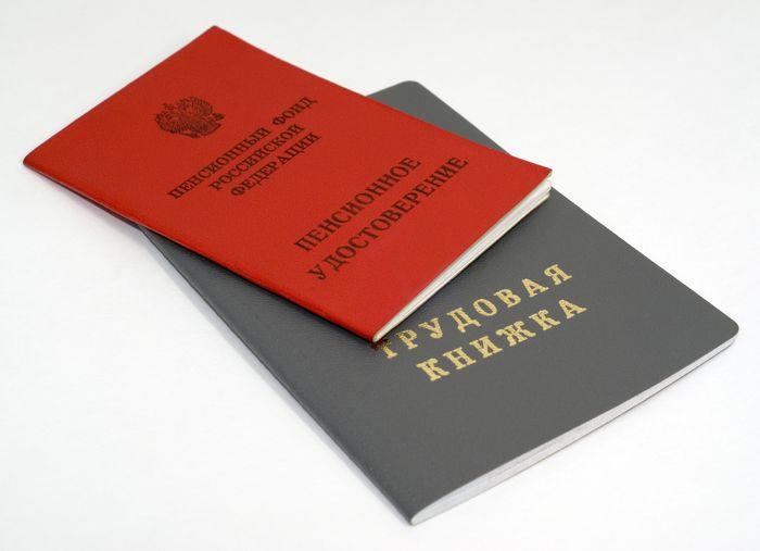 Какие документы надо предоставить?