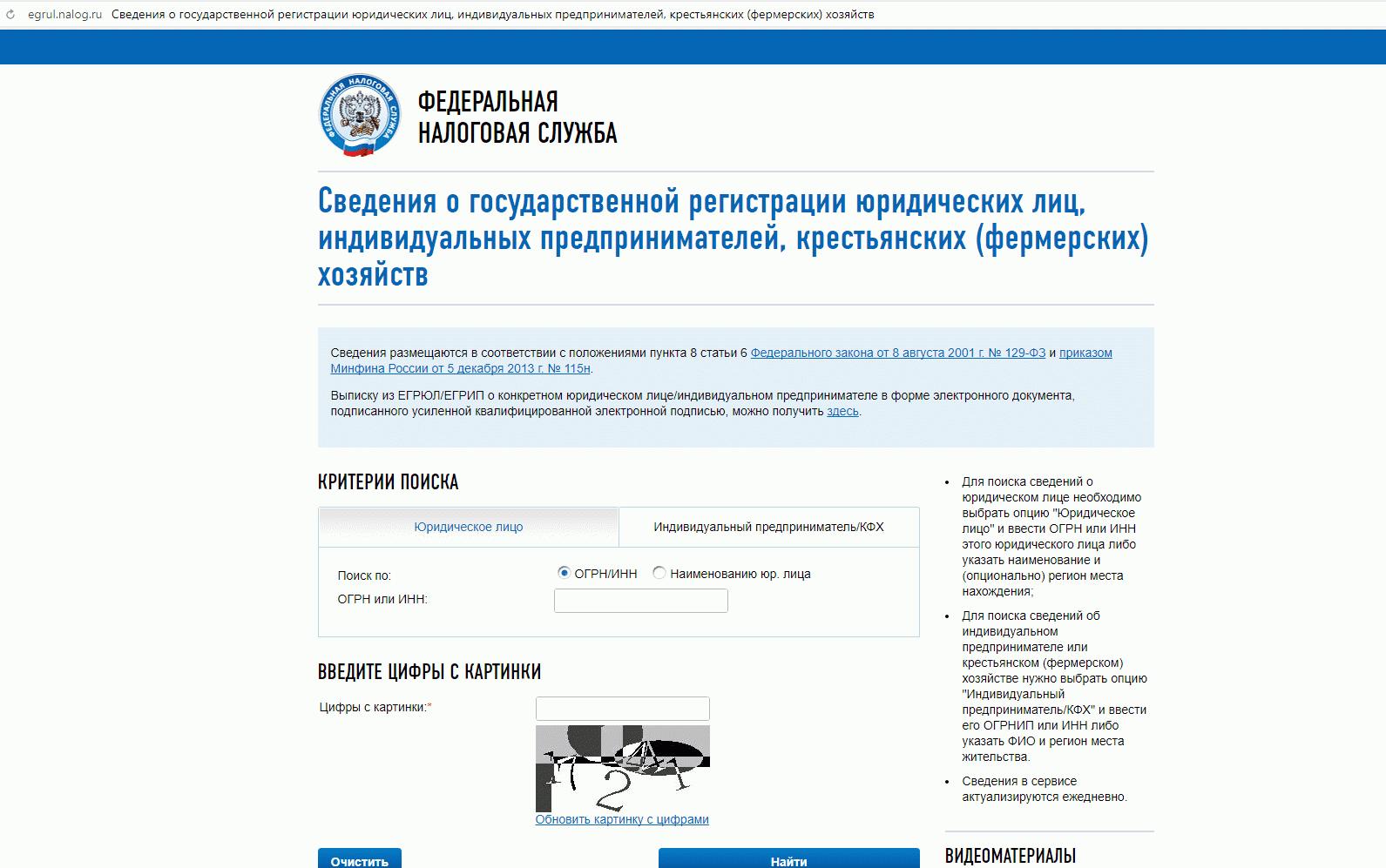 Проверка компании на сайте ФНС