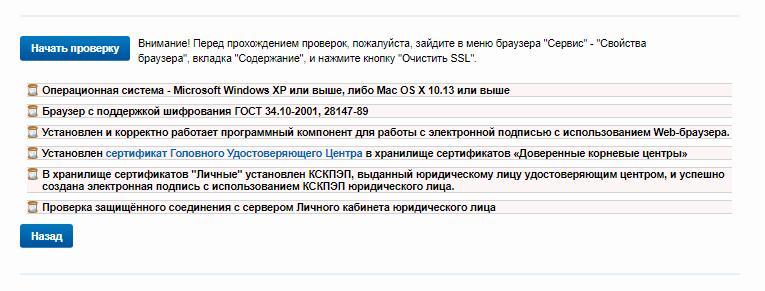 Проверка компьютера на соответствие условиям.