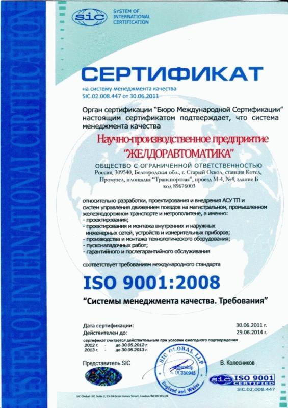 Срок действия сертификата составляет 3 года