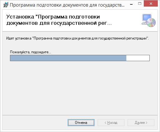 Установка программы ППДГР.