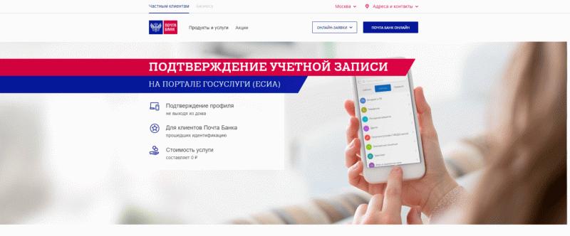 Появление возможности подтверждения учетной записи Госуслуги в Почта банке