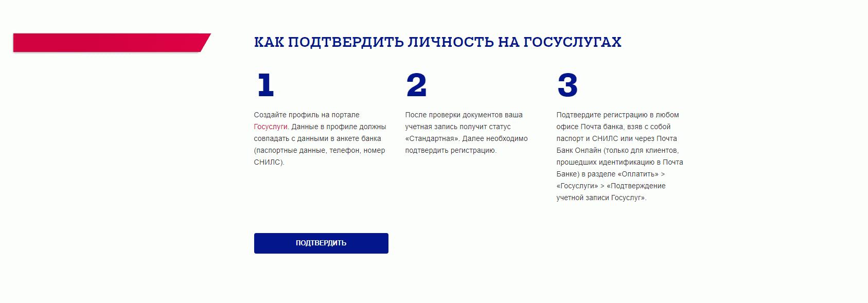 Онлайн-способ подтверждения личности в личном кабинете Почта-банка