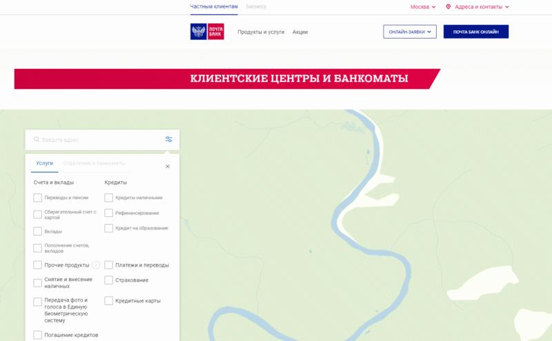 Поиск отделений на карте через сайт Почта банка