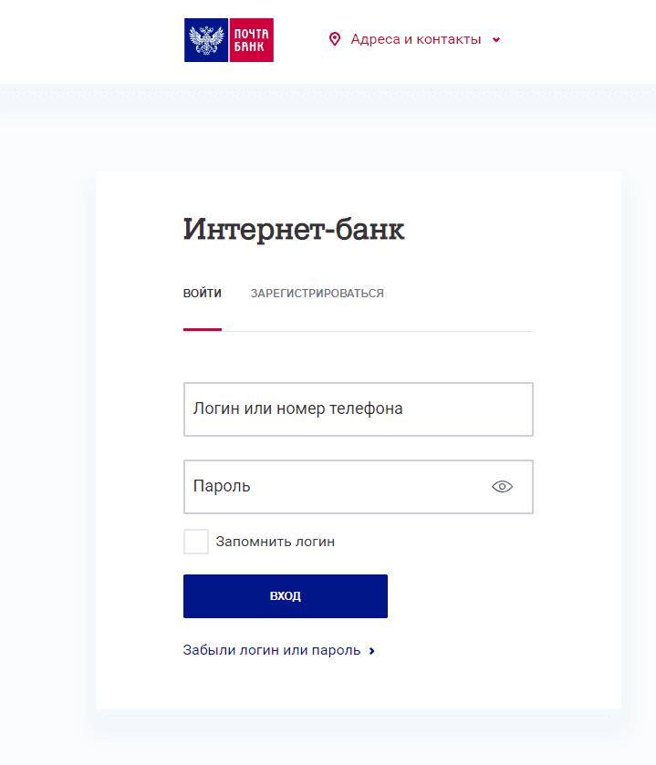 Авторизация пользователя Почта банка для проведения идентификации учетной записи Госуслуг
