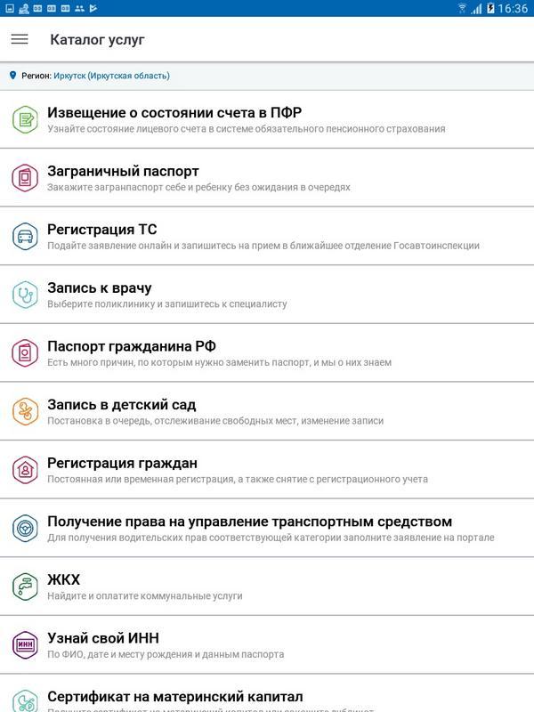 Каталог услуг мобильного приложения