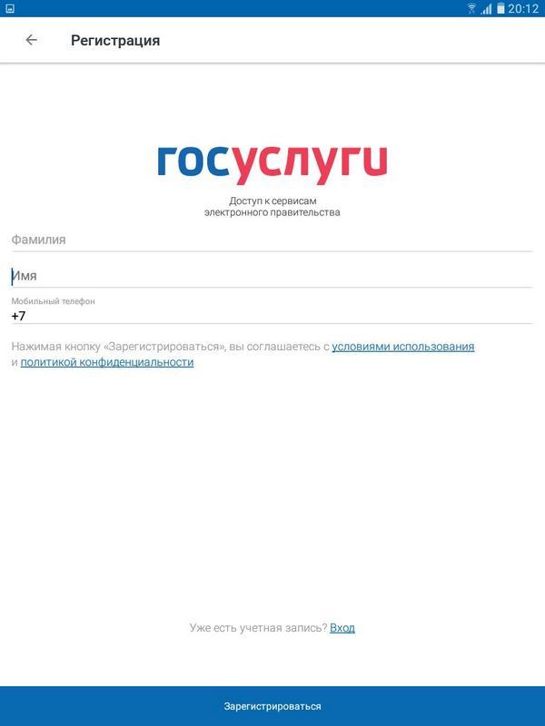 Регистрационная форма на Госуслугах