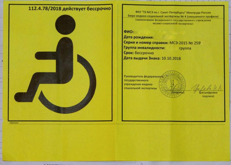 """Новый знак """"Инвалид"""", который крепится на транспортное средство, является именным"""