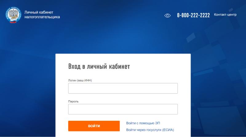 Форма для авторизации на сайте ФНС