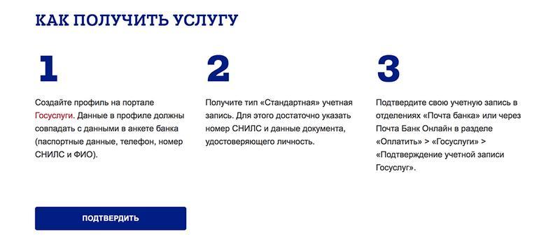 Инструкции от Почта банк