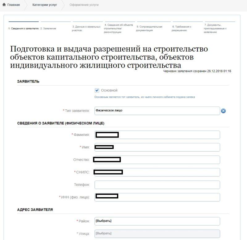 Формирования заявления на выдачу разрешения