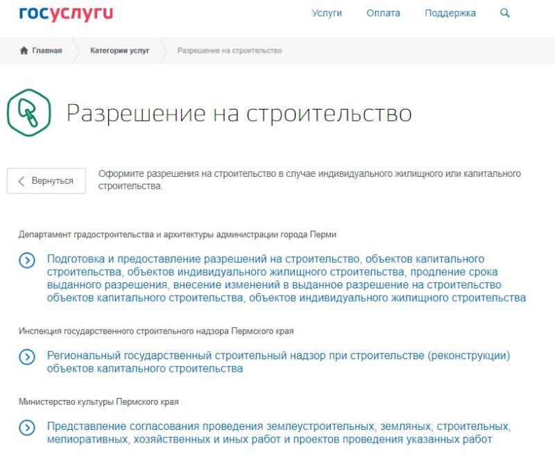 Пример перечня услуг при формировании разрешений на строительство в Пермском крае