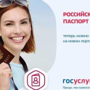 Как сделать паспорт через «Госуслуги»: пошаговая инструкция