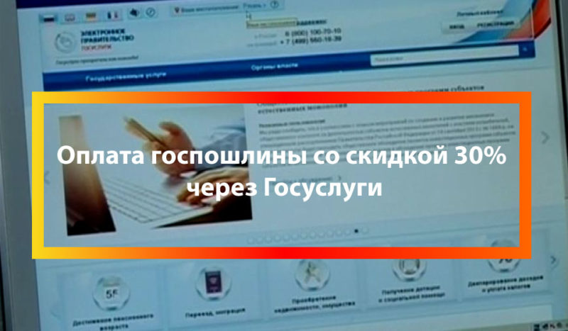 Подача заявления в электронном виде дает возможность сэкономить на оплате госпошлины