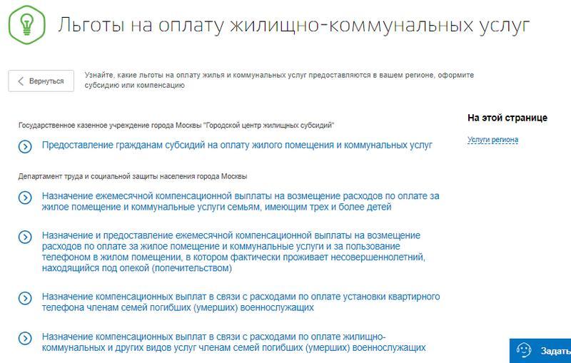 Страница льгот по оплате ЖКУ для Москвы