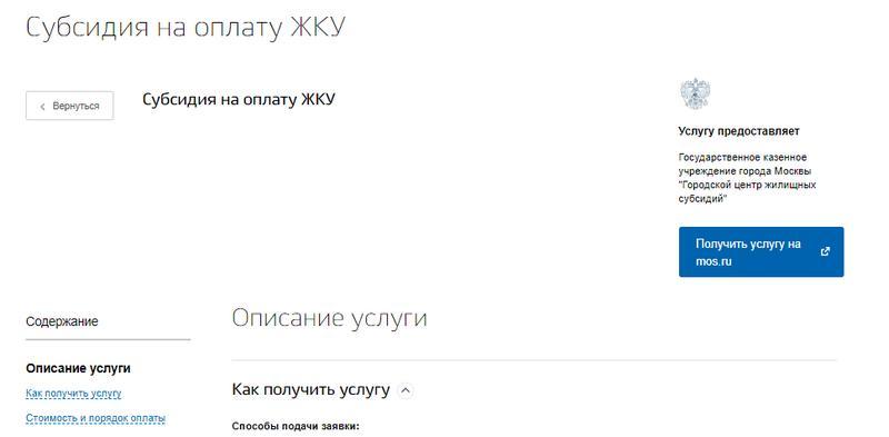 Перенаправление пользователя на сайт мэра Москвы