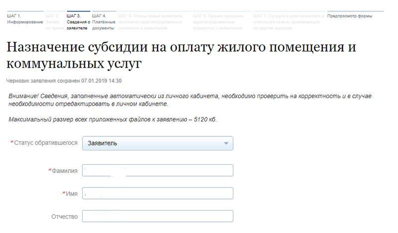 Электронное заявление на субсидию