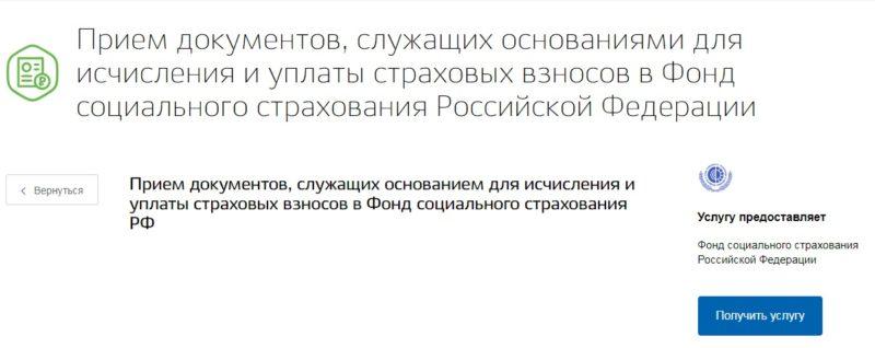 Отправка документов для учета Юридических лиц, ИП, ООО в ФСС