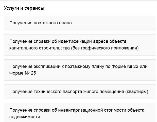 Подача заявки на сайте мос.ру