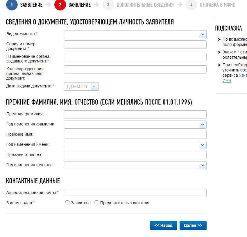 Следующая страница для заполнения заявления