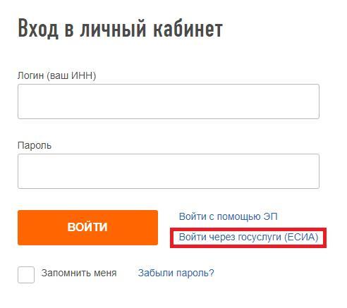 Форма входа на сайте nalog.ru.