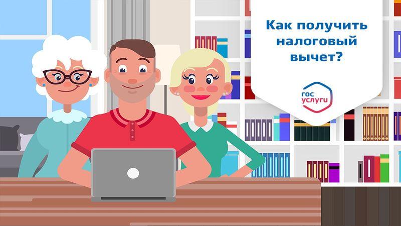 Отправить заявление на получение налогового вычета граждане РФ могут посредством портала Госуслуг