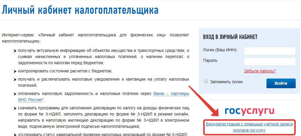 Для оформления налогового вычета посредством портала Госуслуги пользователь должен предварительно зарегистрироваться на сайте