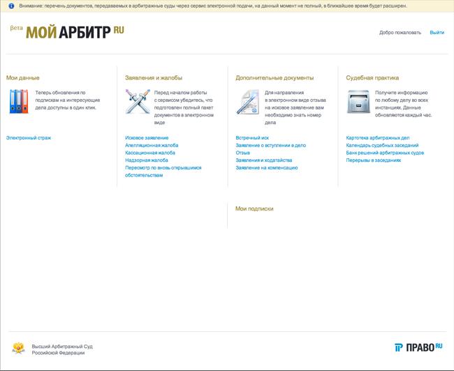 Гражданин для направления ходатайства имеет возможность использовать портал мойатбитр.ру
