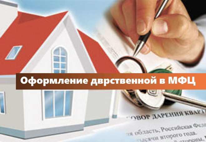 Одним из способов регистрации договора дарения является обращение в МФЦ